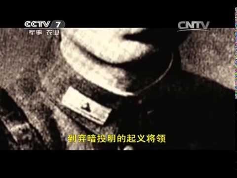 Download 20140726 百战经典 军统史话-沈醉