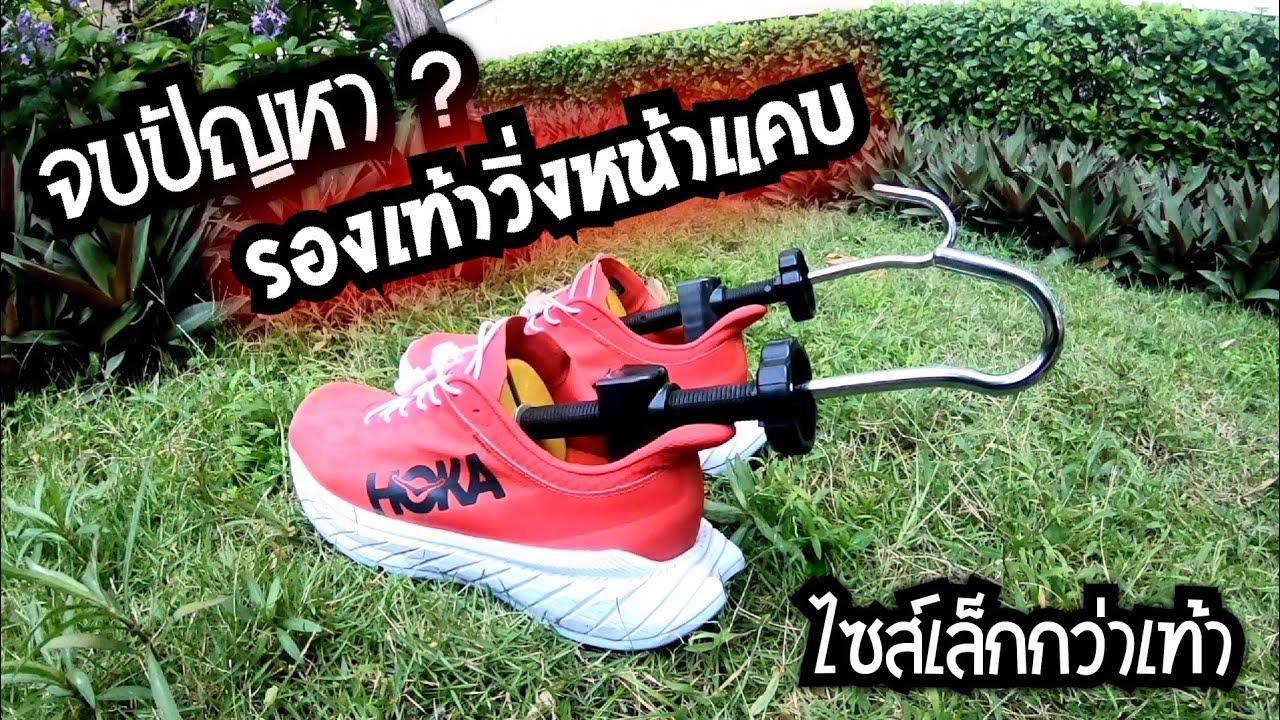 หน้าเท้ากว้าง ใส่รองเท้าวิ่งไม่ได้ ซื้อมาผิดไซส์ รองเท้าบีบ รองเท้าคับ ใช้อุปกรณ์นี้ จบ !!!