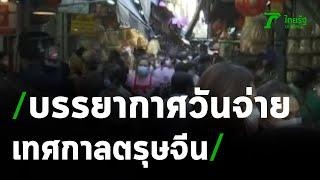 บรรยากาศวันจ่าย เทศกาลตรุษจีน | 10-02-64 | ข่าวเที่ยงไทยรัฐ
