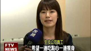 特殊澱粉減肥? 半年瘦18公斤-民視新聞 thumbnail