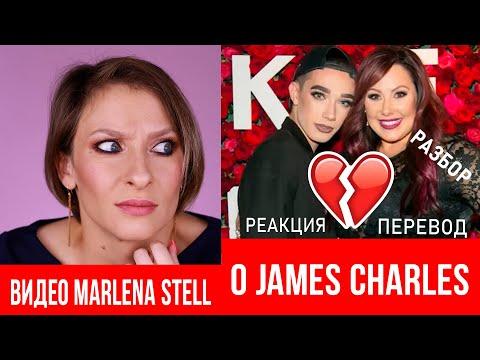 Перевод видео Marlena Stell Dear Influencers про Джеймса Чарльза, реакция. thumbnail
