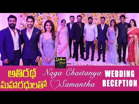Naga Chaitanya Samantha Wedding Reception LIVE    Chay Sam Reception LIVE   Nagarjuna, Amala, Akhil