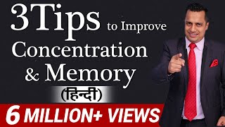 3 Tips To Improve Concentration & Memory For Students in Hindi By Vivek Bindra thumbnail