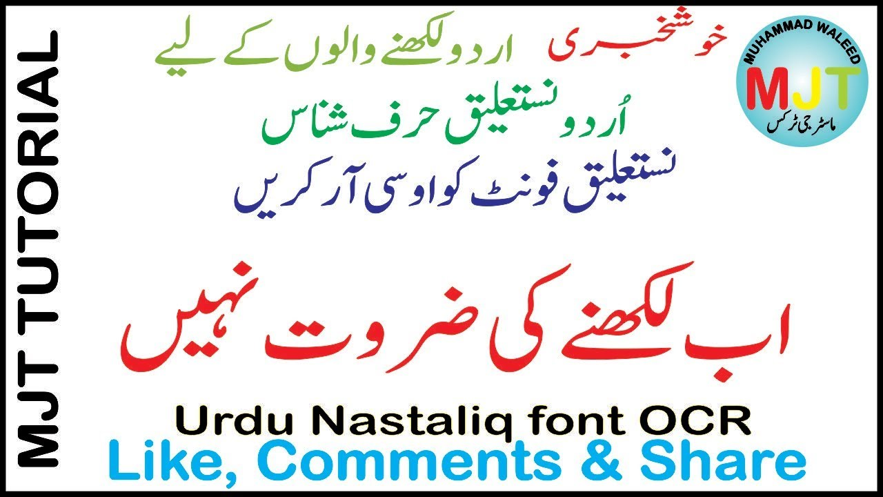 Online Urdu Calligraphy Converter How To Ocr Nastaliq Font I Urdu Hindi 2017