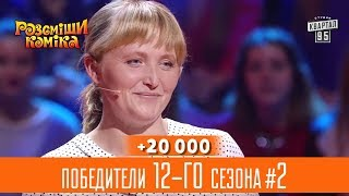 +20 000   Снуп Дог и белорусский гангста рэп   участники 12 го сезона, часть 2   Рассмеши Комика