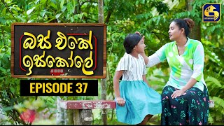 Bus Eke Iskole Episode 37 ll බස් එකේ ඉස්කෝලේ  ll 16th March 2021 Thumbnail