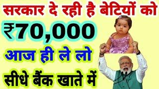 सभी बेटियों को मिलने लगे ₹70000 सीधे बैंक खाते में| mukhyamantri Sukanya Samriddhi Yojan apply now