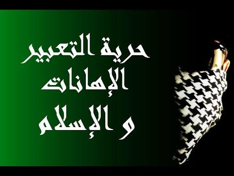 حرية التعبير, الإهانات و الإسلام