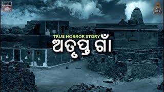 Odia Horror Story | ଅତୃପ୍ତ ଗାଁ | ରୋମାଞ୍ଚକର କାହାଣୀ | Atrupta Gaon | Gapa Ganthili
