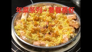 Chinese new year recipes - steamed prawns with ginger 年菜系列 - 姜蓉蒸虾