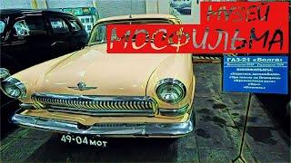 Музей киностудии Мосфильм в Москве
