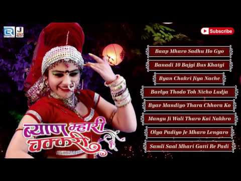 Rajasthani New Banna Banni Geet | Byan Mhari Chakri | DJ REMIX | Marwadi Songs 2016 | Audio Jukebox