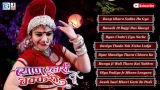 Rajasthani New Banna Banni Geet   Byan Mhari Chakri   DJ REMIX   Marwadi Songs 2016   Audio Jukebox