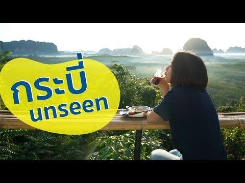 กระบี่ - 7 ที่เที่ยว + ที่กิน UNSEEN | 7 Unseen Destinations in Krabi  (ENG Sub)