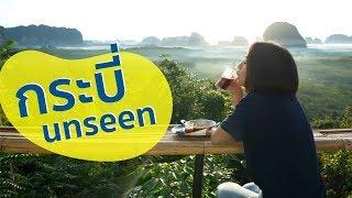 กระบี่ - 7 ที่เที่ยว + ที่กิน UNSEEN   7 Unseen Destinations in Krabi  (ENG Sub)