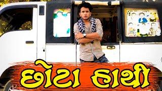 છોટા હાથી || dhaval domadiya