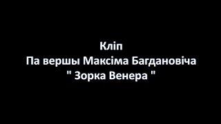 """Кліп па вершы Максіма Багдановіча"""" Зорка Венера """""""