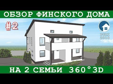 Интерьер финского дома на две семьи 2x108,5 м2, три спальни | Обзор 360° | Asuntomessut 2018 #2