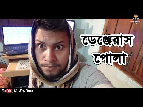Part-1 ডেঞ্জেরাস পোলা | Viral Bhai | Father vs Son | Funny Video Bangla 2017 | NeWayNoor NBO