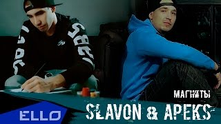 Slavon & Apeks - Магниты / ELLO UP^ /