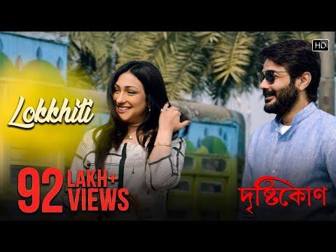 Lokkhiti | Drishtikone | Prosenjit | Rituparna | Kaushik Ganguly | Anupam Roy | Paloma Majumder