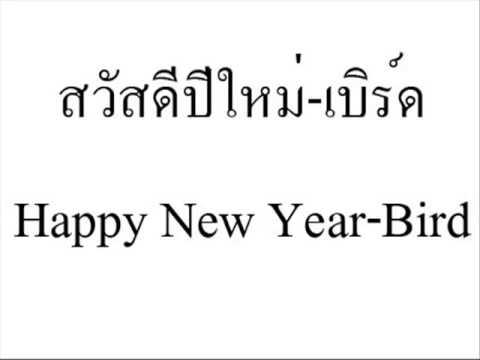 สวัสดีปีใหม่ เบิร์ด Happy New Year Bird   YouTube