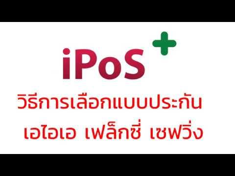 แบบประกัน เฟล็กซี่ เซฟวิ่ง บน iPoS+