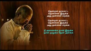 Maiyley maiyley un Thogai - தமிழ் HD வரிகள் (Tamil lyrics) Video