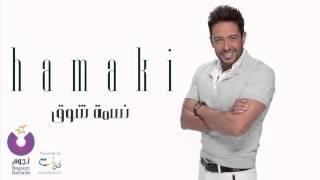 Hamaki - Nesmet Shouq / حماقي - نسمة شوق