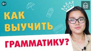 Грамматика английского языка: как выучить английский язык | EnglishDom