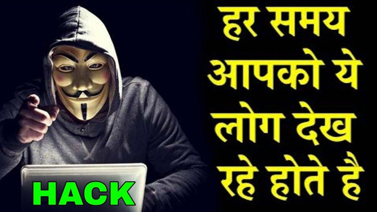 हर समय आपको ये लोग देख रहे होते है   Most Dangerous Hackers In Hindi   Hacker Lifestyle