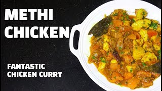Methi Chicken - Indian Chicken Curry - How to make Chicken Curry - Chicken Masala