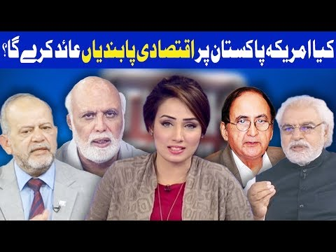 Think Tank With Syeda Ayesha Naaz - 21 January 2018 - Dunya News
