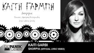 Kaiti Garbi  Skorpia  Official Lyric... @ www.OfficialVideos.Net