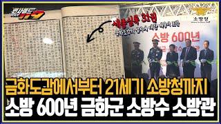 조선시대 국가 소방기관 '금화도감' 설치 600년! 재…