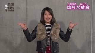 2018年1月21日にTOKYO DOME CITY HALLで開催される「第3回 AKB48グルー...