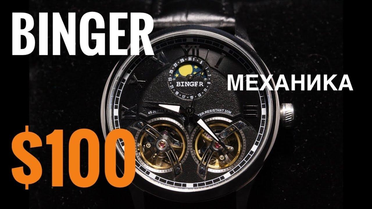 Binger   механика из Китая   2 баланса! - YouTube 0c96fd18a45