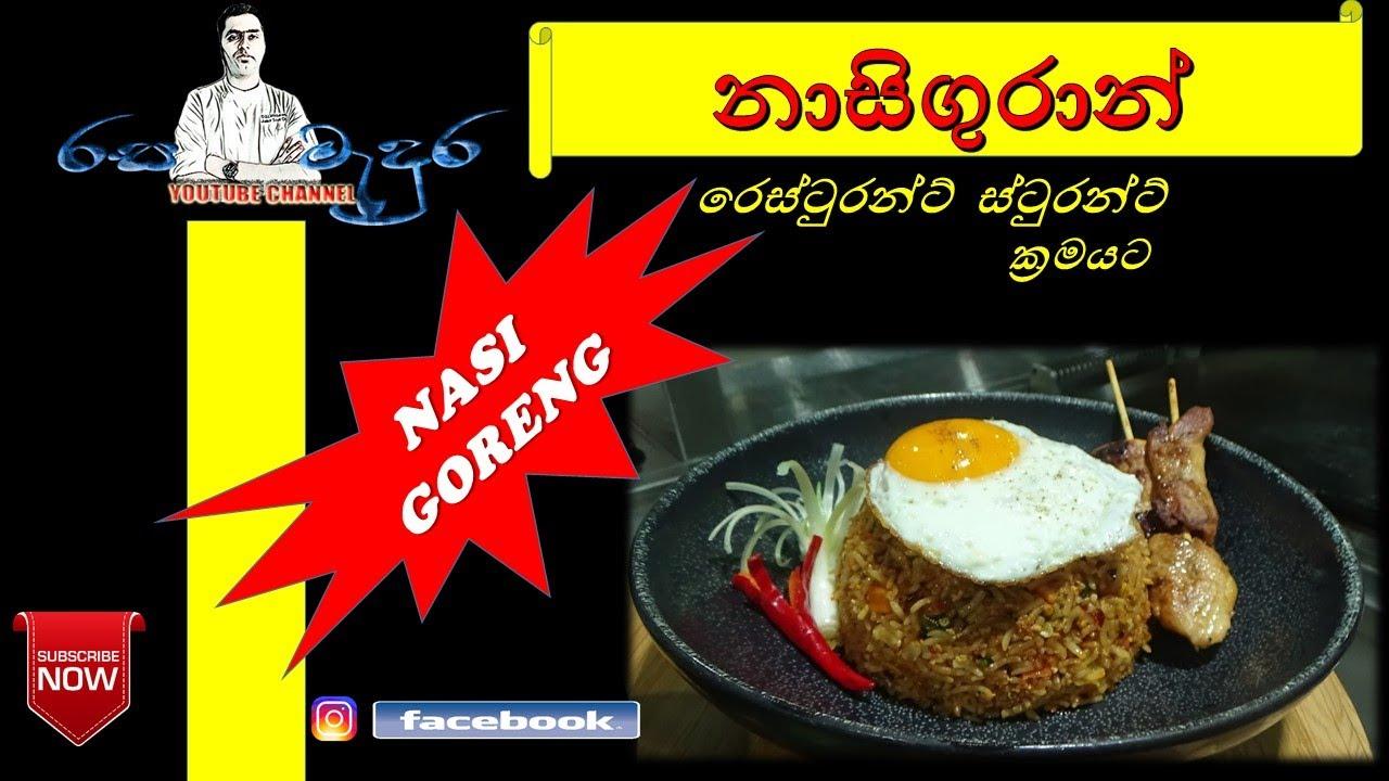 How To Make Restaurant Style Nasi Goreng න ස ග ර න ර ස ට රන ට ක රමයට ස හල න Youtube