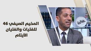 فادي عابد، وطارق الناصر - المخيم الصيفي 46 للفتيات والفتيان الأيتام - نشاطات وفعاليات