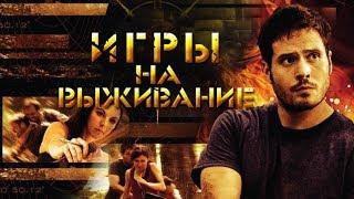 Игры на выживание HD (2012) / The survival games HD (боевик)