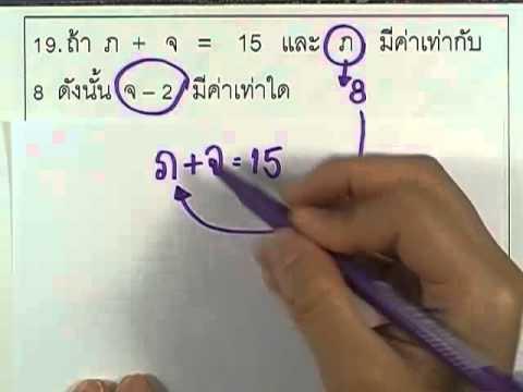 ข้อสอบO-NET ป.6 ปี2552 : คณิต ข้อ19