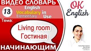 Тема 13 In the living room - В гостиной.📕 Английский словарь в контексте для начинающих.