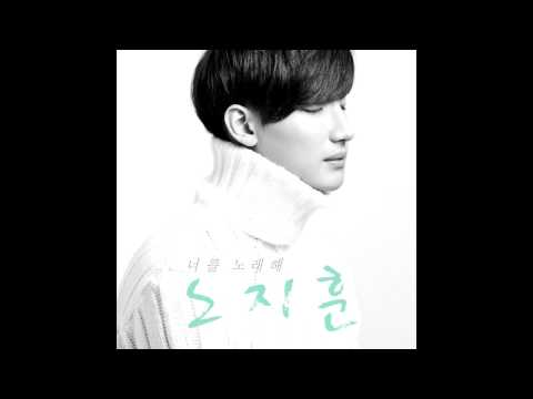 ROH JI HOON – A SONG FOR YOU  2015