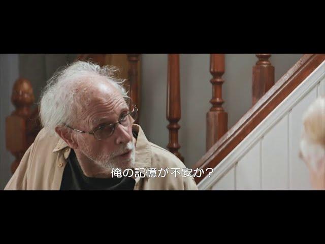 映画予告-名優2人のコミカルな掛け合い!『43年後のアイ・ラヴ・ユー』本編冒頭映像