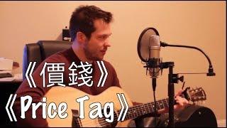 Price Tag - Jessie J  Cover by Don Klein ✔中英字幕 ✔