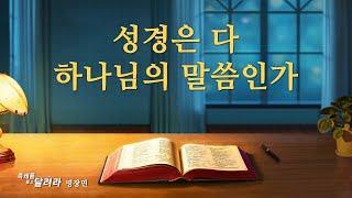「족쇄를 풀고 달려라」명장면 (2) 성경은 다 하나님의 말씀인가?