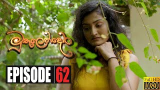 Muthulendora | Episode 62 08th July 2020 Thumbnail