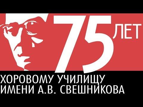 Юбилейный гала-концерт к 75-летию Хорового училища имени А.В. СВЕШНИКОВА