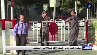 الرئيس الفلسطيني يصدر تعليماته بضرورة إزالة أي عقبات أمام إنجاز المصالحة - (3-10-2017)