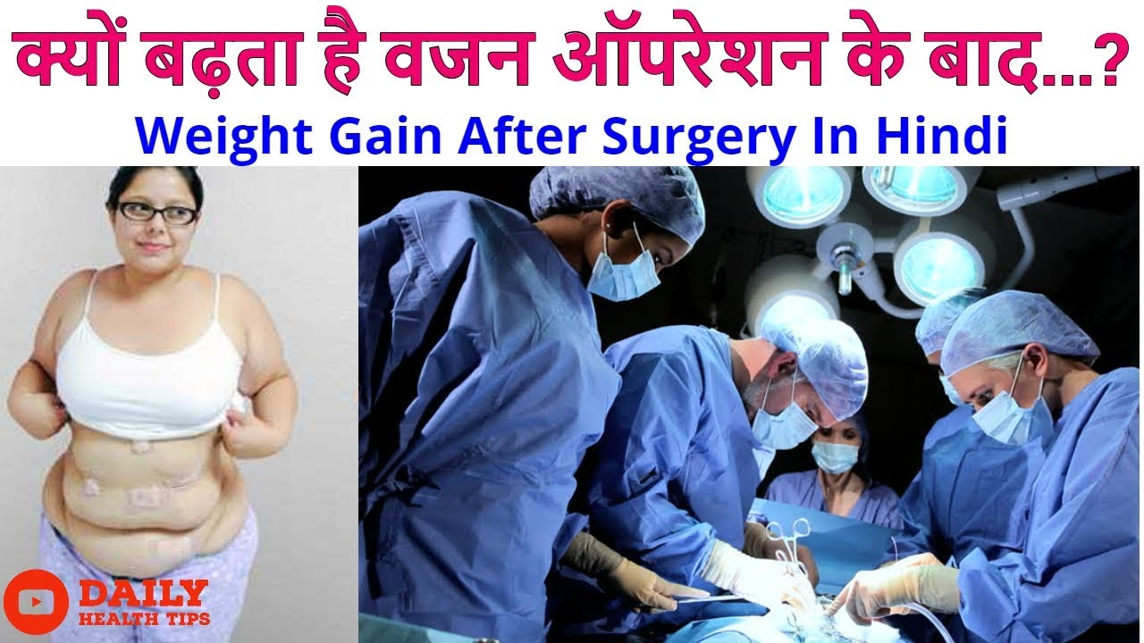 ऑपरेशन के बाद क्यों बढ़ता है वजन || Surprising Reasons For Weight Gain  After Surgery In Hindi